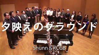 ボーカル&ピアノ Shunn ○コーラス 渡辺成子 和田慎太郎 後藤春江 渡辺...