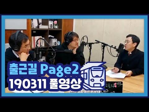 오늘아침 Page2 / 19.03.11 / 권순우, 곽상준