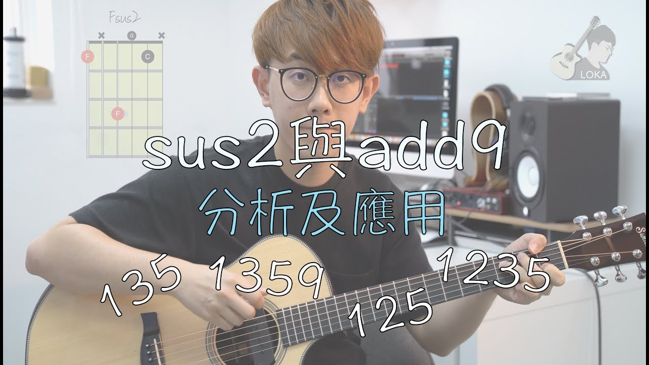 sus2及add9的解釋及應用【進階結他教學#2】 - YouTube