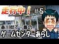 香川県で一番のゲームセンターあらしに遭遇!バイクツーリング観光『走行中!』#5(…