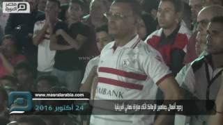 مصر العربية | ردود أفعال جماهير الزمالك اثناء مباراة نهائي أفريقيا