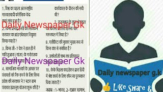 Current Affairs & GK set 51 from newspapers