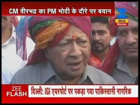 Reaction of CM Virbhadra Singh on PM Modi's Shimla visit