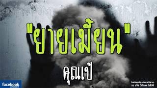the-ghost-radio-ยายเมี้ยน-คุณเป้-2-กุมภาพันธ์-2562-theghostradioofficial