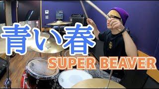 【SUPER BEAVER】「青い春」を叩いてみた【ドラム】