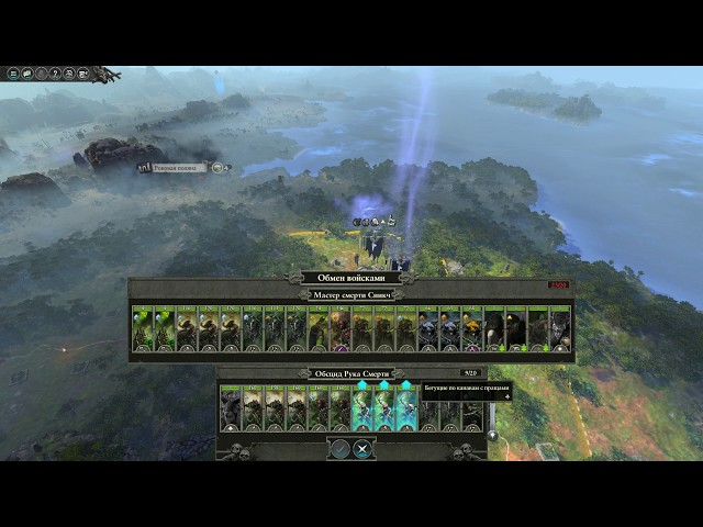 Потерянное пастбище - Total War: Warhammer 2 (Эшин)#07