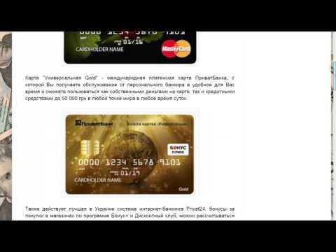 Как получить карточку приватбанка