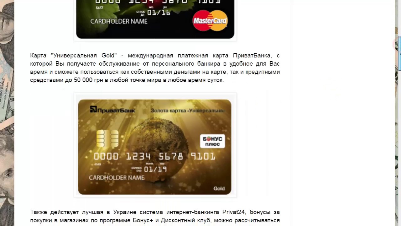 Как получить карту приватбанк банки в которых могу получить кредит