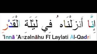 Sourate 97 Al Qadr tajwid (La Nuit de la Destinée)