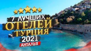 ТУРЦИЯ 2021 Куда поехать Регион Анталья 7 лучших отелей