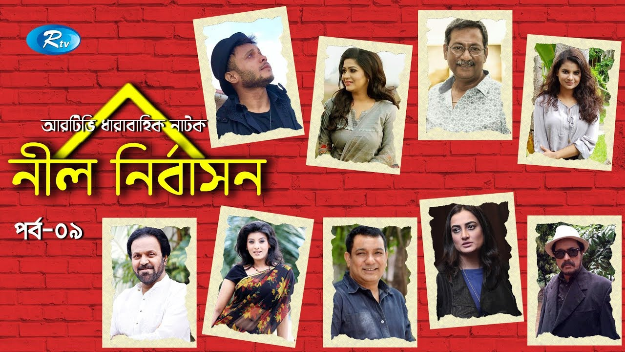 Nil Nirbashon | EP - 09 | ft. Tauquir, Mou, Aparna, Mishu, Irfan, Sabnam, Badhon | Rtv Drama Serial