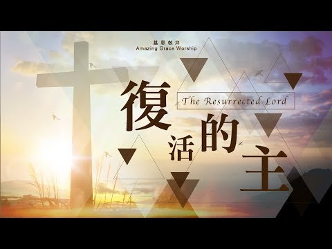 《復活的主》The resurrected Lord - 基恩敬拜AGWMM official MV