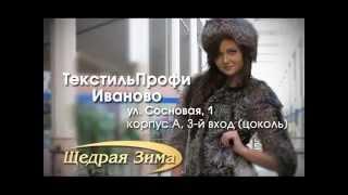 Шубы в ТекстильПрофи Иваново