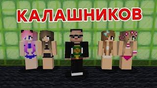 Мой Калашников Фейс - Приколы Майнкрафт машинима