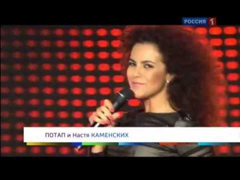 Potap i Nastya Kamenskih   Chumachechaya vesna SB Russia 2011