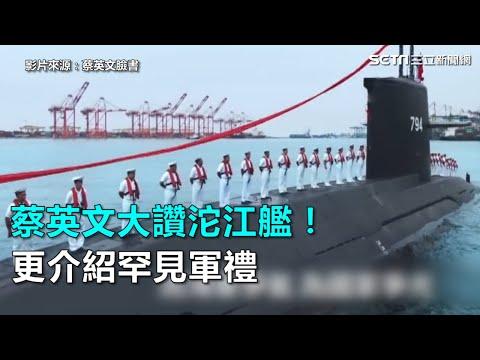 蔡英文大讚沱江艦!更介紹罕見軍禮|三立新聞網SETN.com