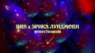Смотреть клип Brs X Эрика Лундмоен - Отпусти Меня