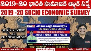Socio Economic Survey Of India 2019-20 in Telugu | భారత సామాజిక ఆర్థిక సర్వే | Phaniswar Sir