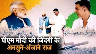 LIVE : सबसे बड़ा खिलाड़ी कौन? Narendra Modi Live with Akshay Kumar | UP Tak