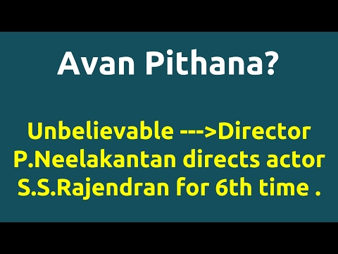 Avan Pithana? |1966 movie |IMDB Rating |Review | Complete report | Story | Cast