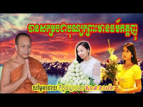 បានសម្រេចជាបុណ្យព្រោះមានធម៌កត្តញ្ញូ,-សាន-ភារ៉េត,-san-pheareth-new-2018,-khmer-dhamma-video