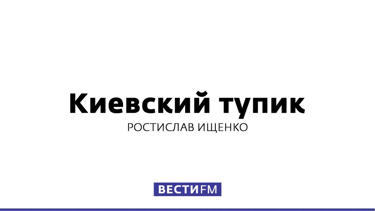 Ростислав Ищенко: демократия на Украине давно закончилась, 25.05.17