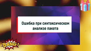 видео Синтаксическая ошибка на андроид как исправить