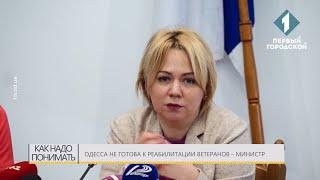Одесса не готова к реабилитации ветеранов – министр