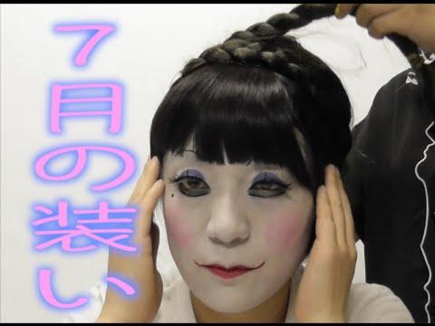 朱美ちゃん7月の装い【日本エレキテル連合】【メイク】