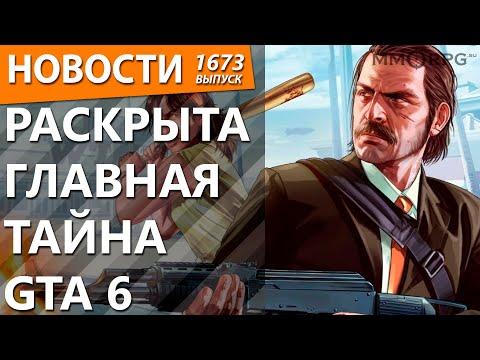 Раскрыта главная тайна GTA 6. Новости
