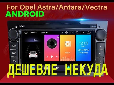 Автомобильная андроид-магнитола для Opel Astra Zafira Vektra Meriva Vivaro Antara