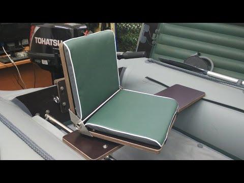 Поворотное складное кресло для лодки ПВХ Ракета