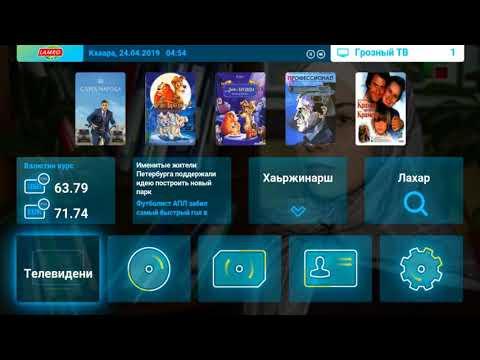 ЛамроТВ - Первое Европейское IP - Телевидение с Вайнахским акцентом!