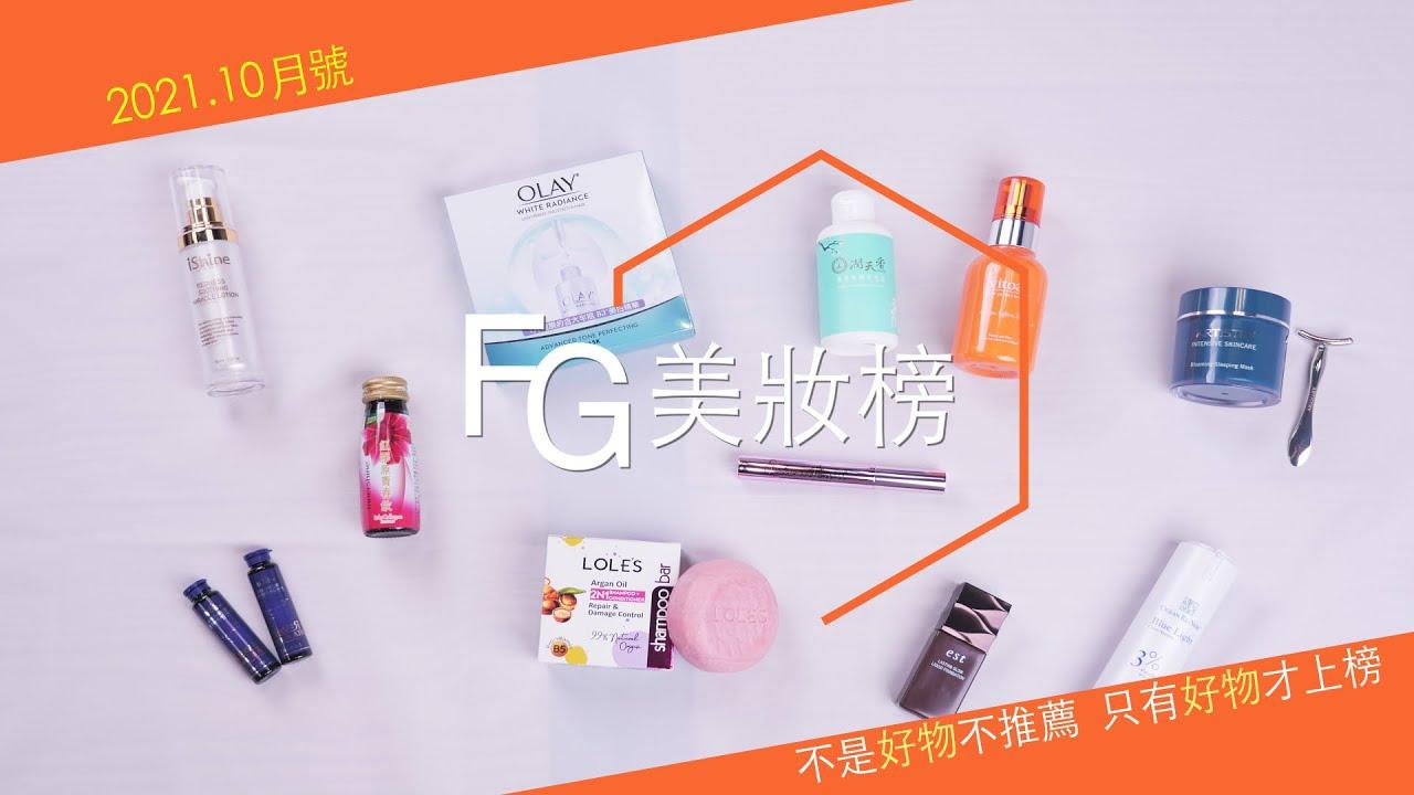FG美妝榜2021/10月號