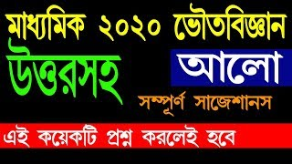 Madhyamik Physical Science Suggestion 2020#West Bengal Physics Suggestion 2020#Class 10  Part 4