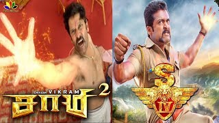 saamy 2  VS Singam 4 | No Issue For Light hearted Fans | saamy 2 trailer review | Saamy Square thumbnail