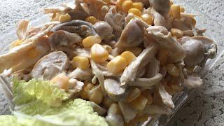 Салат из кукурузы,шампиньонов и курицы
