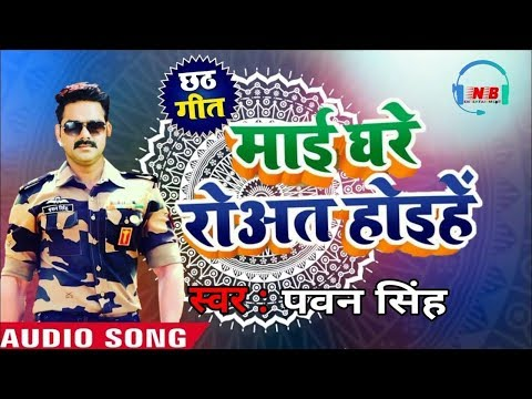 Pawan Singh New Chhath Song Mai Mora Rowat Hoihe 2018.mp3