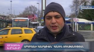 Թուրքիայում փորձում են փոխել սահմանադրությունը