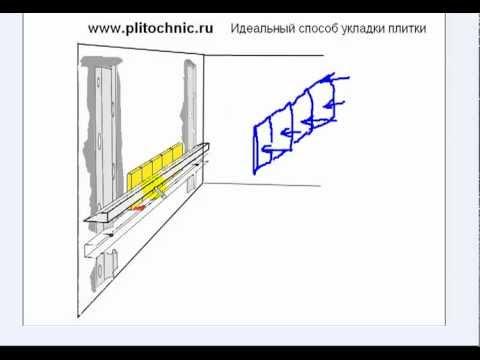 видео: Учимся класть плитку на стены и полы простым и точным способом⛔