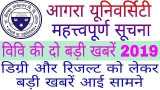 Agra University Two Big Update 2019  Dr. br. Ambedkar University Agra Today News