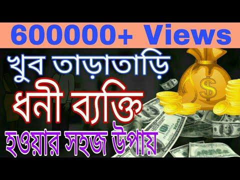 How to be rich quickly. তাড়াতাড়ি ধনী হওয়ার সবচেয়ে সহজ উপায় | Bangla Motivational Video