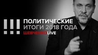 Политические итоги 2018 года (26.12.2018) в 20:00