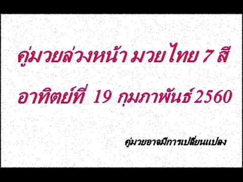 วิจารณ์มวยไทย 7 สี อาทิตย์ที่ 19 กุมภาพันธ์ 2560 (คู่มวยล่วงหน้า)