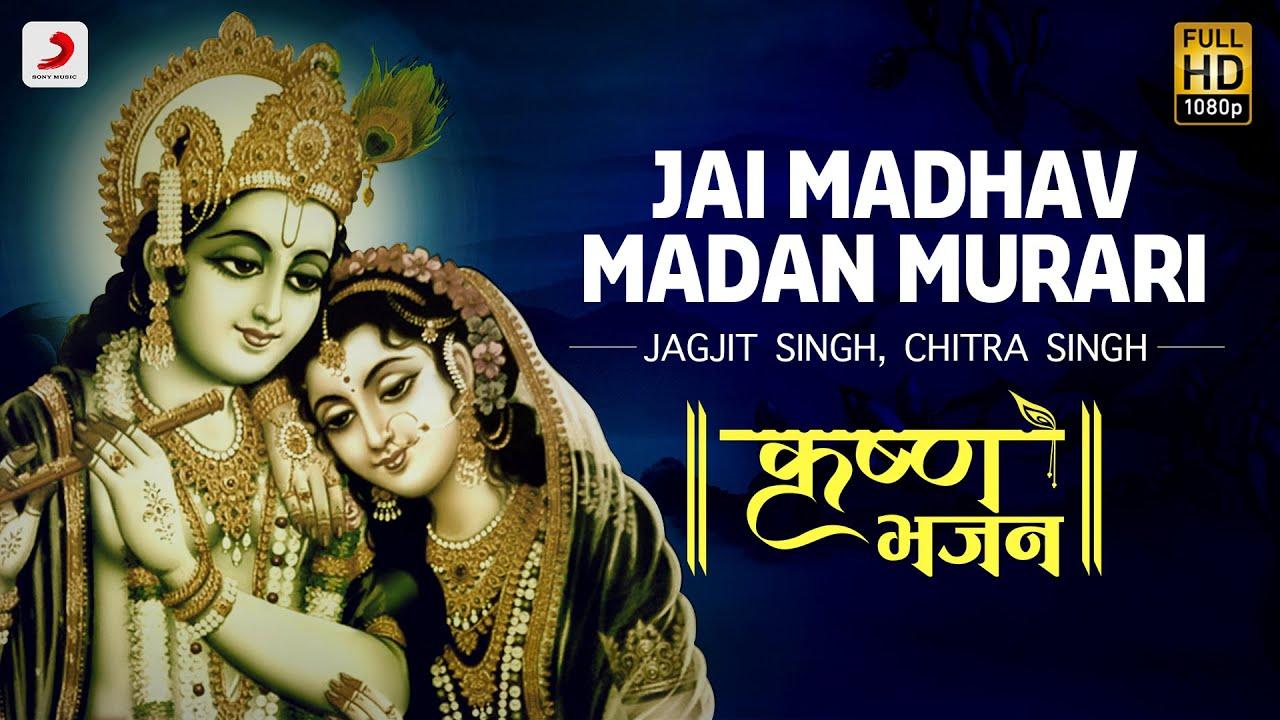 Jai Madhav Madan Murari - Krishna Bhajan | Jagjit & Chitra Singh | Bhakti Songs | Janmashtami 2020