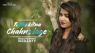 Tujhe kitna chahne lage || female version || Bhagyashree mohanty || kabir singh || Arijit singh