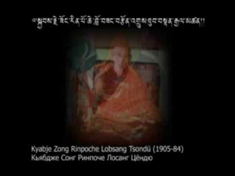 CHOD MELODIES (Part 1) by KYABJE ZONG RINPOCHE