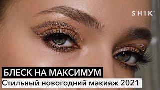 Блеск на максимум Стильный новогодний макияж 2021 SHIK