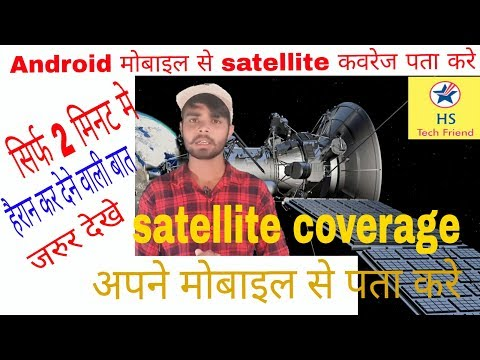 All India Satellite,s Coverage Map In 2 Feet Dish || पूरी