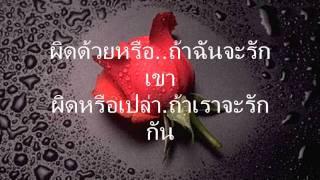 ผิดด้วยหรือถ้าเราจะรักกัน By Klangprai